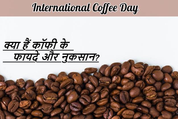 benefits of coffee (1)