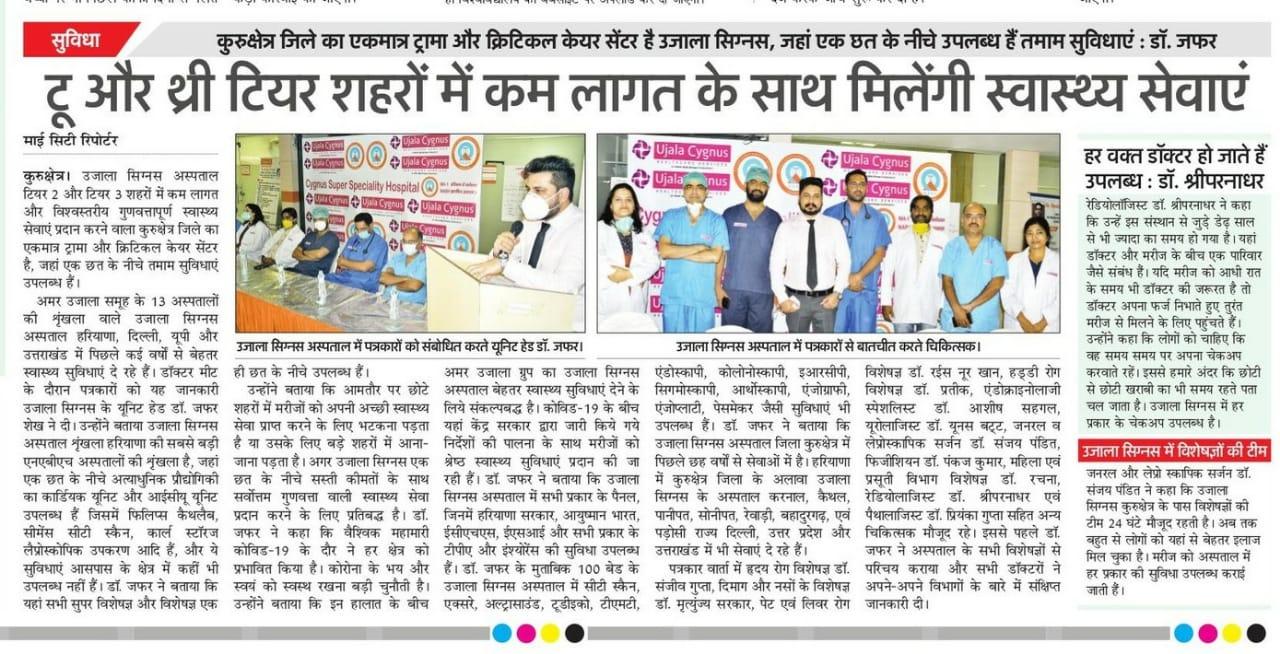 Press Meet at Ujala Cygnus Hospital, Kurukshetra