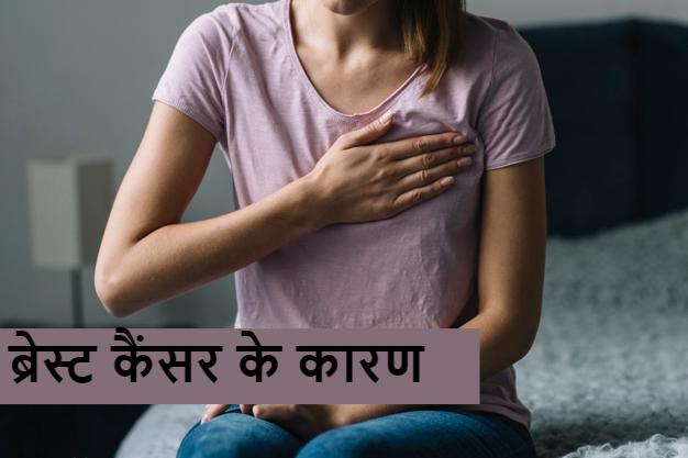 Breast cancer reasons in hindi